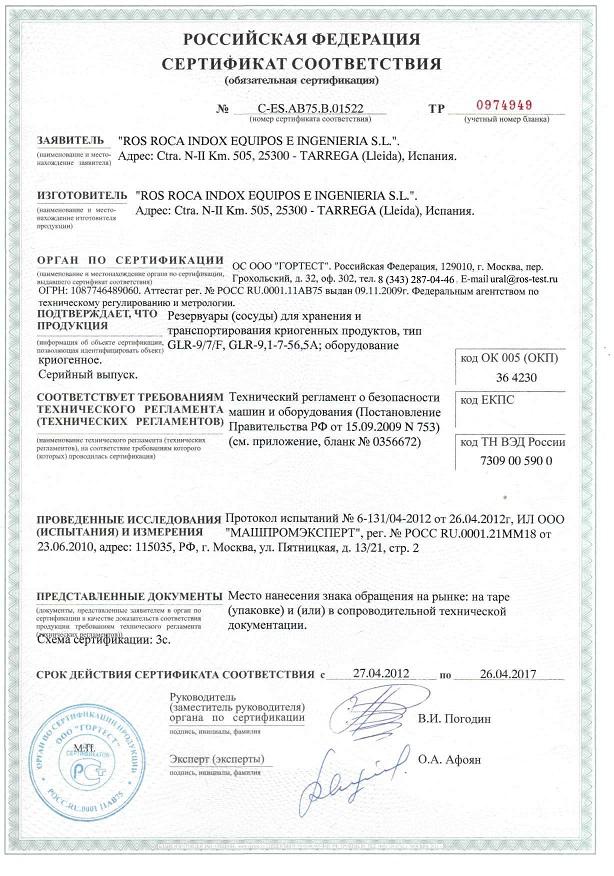 оформить ИСО 14001 экологический менеджмент 2016 в Тобольске