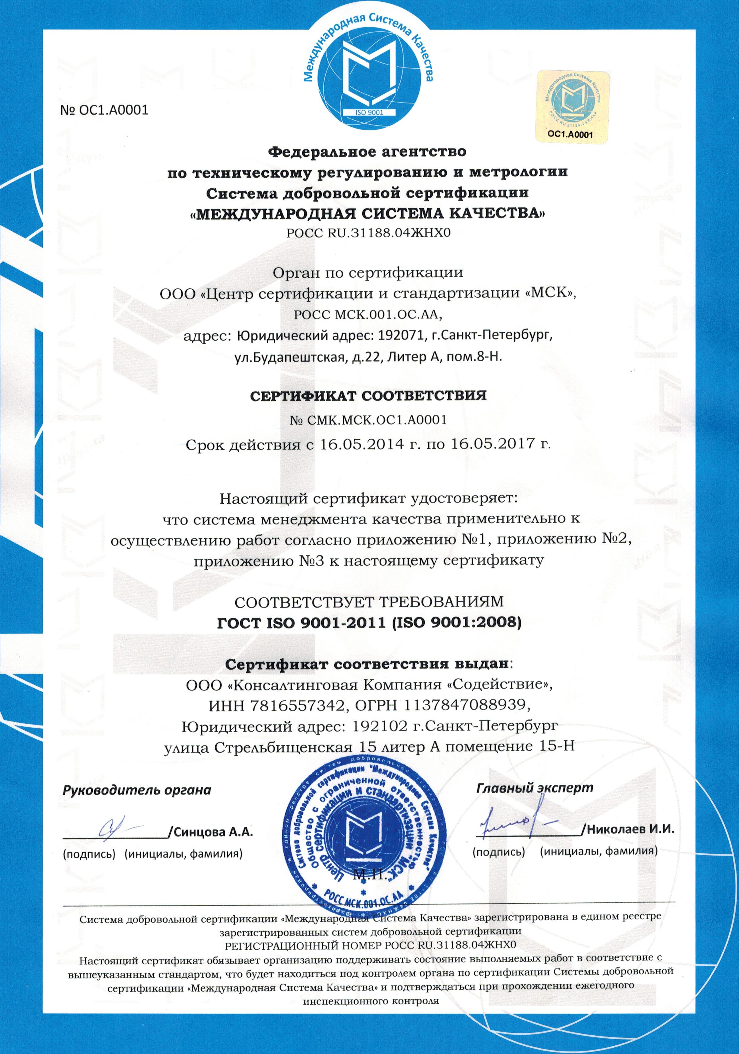 оформить ГОСТ Р ИСО 14001 в Стерлитамаке