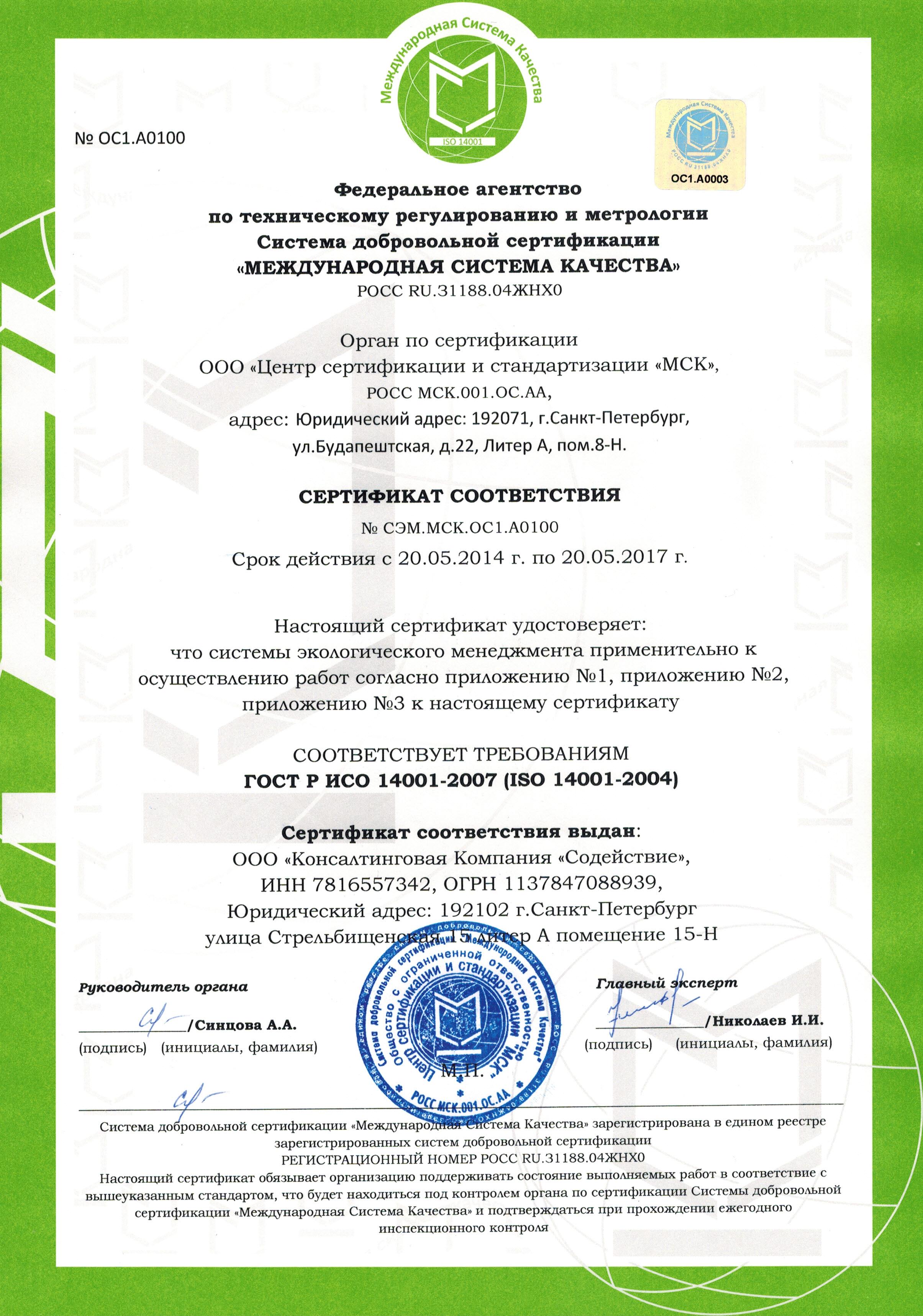 стоимость ГОСТ Р ИСО 14001 2007 в Ачинске